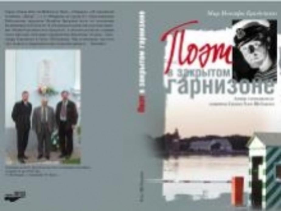 -Поэт в закрытом гарнизоне- - Новости Калининграда
