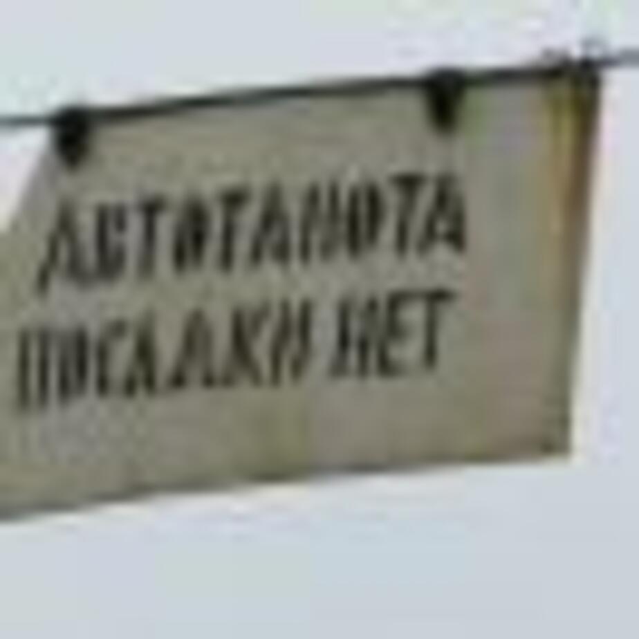 Автотайота  - Новости Калининграда