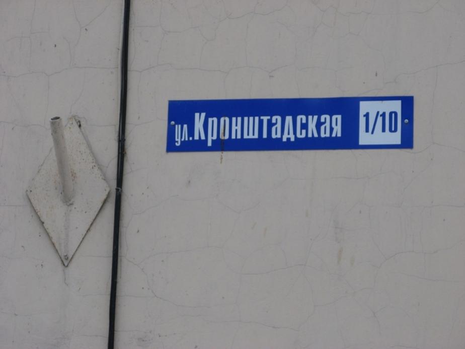 В Балтийске установили таблички улицы Кронштадтской с ошибкой - Новости Калининграда
