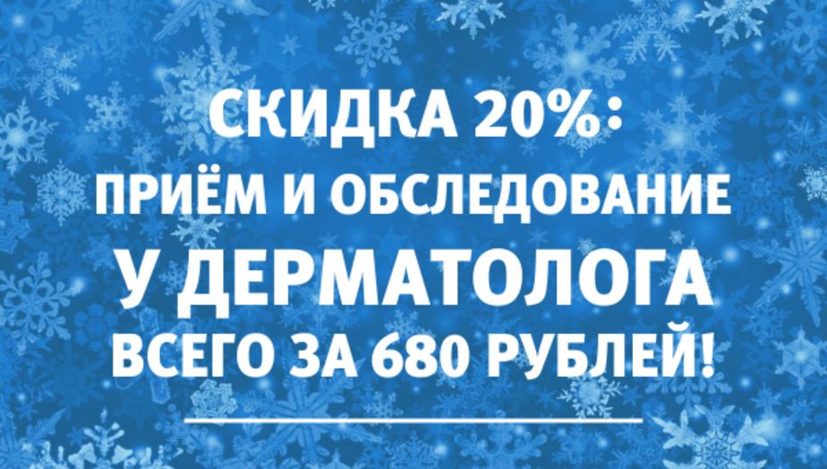 Дерматологи в Калининграде принимают со скидкой: первичный приём стоит всего 680 рублей - Новости Калининграда