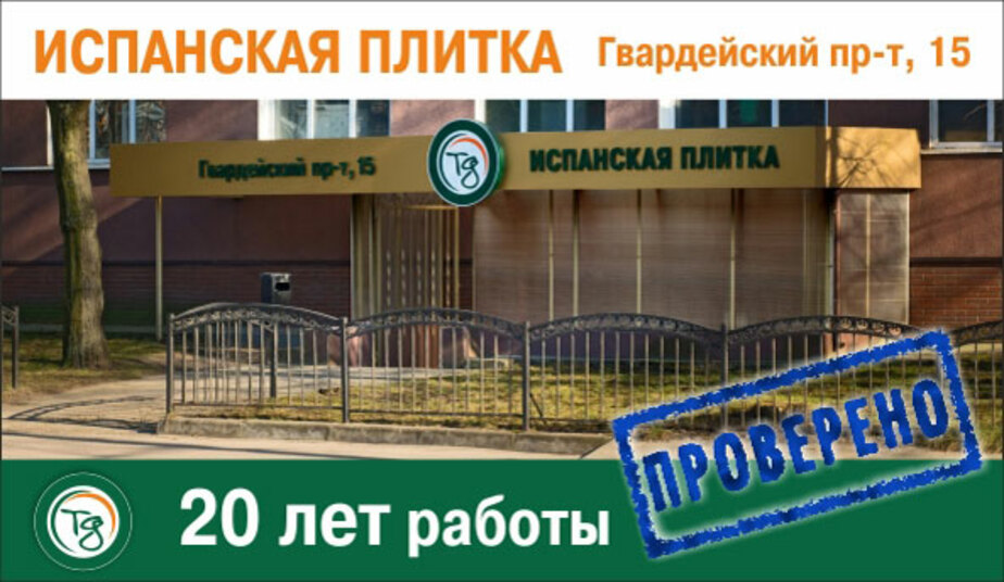 Проверенное место: рассказываем, где в городе купить плитку от 200 рублей за квадратный метр - Новости Калининграда