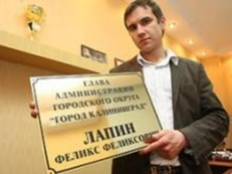 Уволены первые лица администрации Калининграда и главы районов - Новости Калининграда