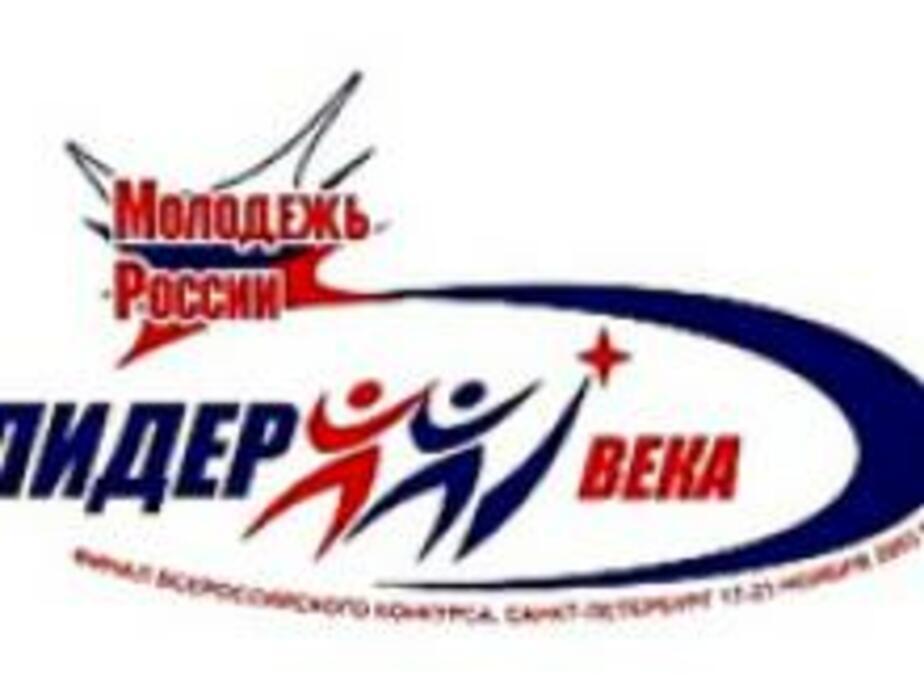 5 калининградцев поборются в Санкт-Петербурге за титул -Лидер XXI века- - Новости Калининграда