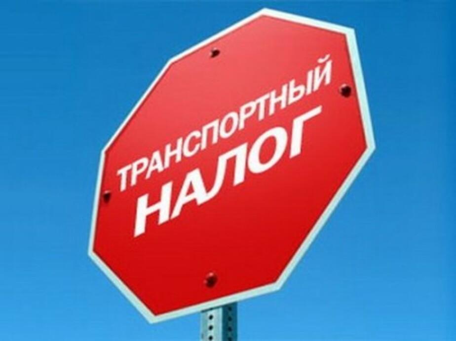 Транспортный налог в Калининградской области понизят - Новости Калининграда
