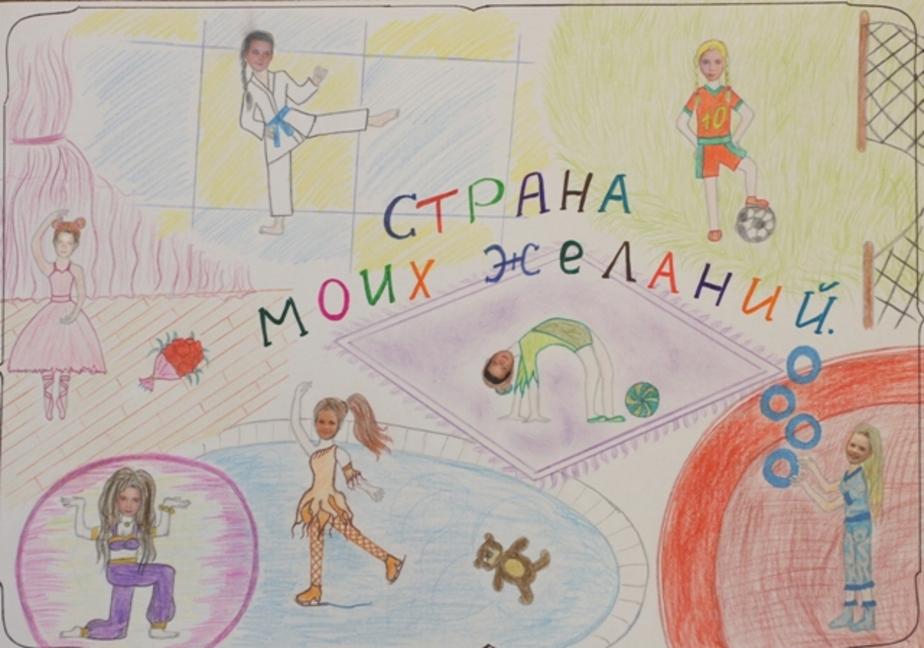 Сказочные страны читателей «МС» - Новости Калининграда