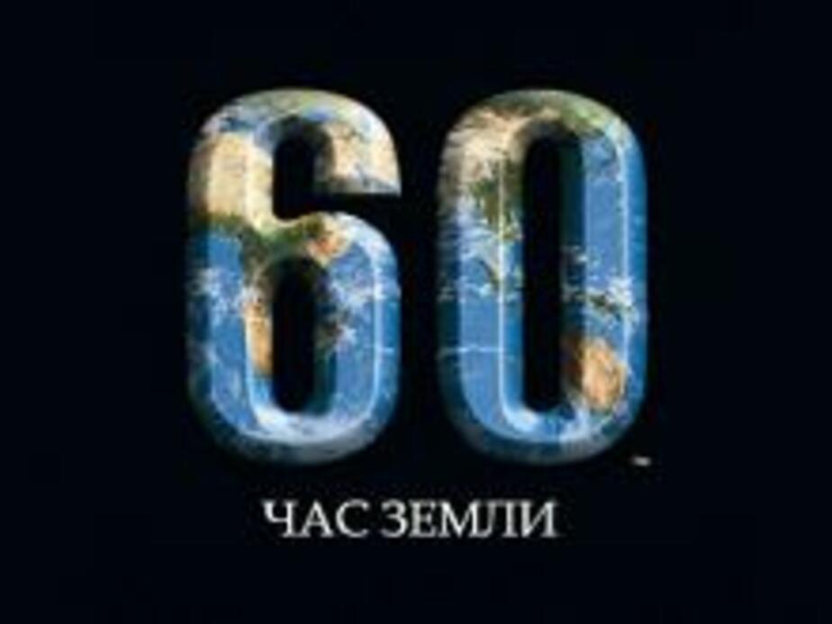 Калининградцам предложили на час отключить все электроприборы - Новости Калининграда