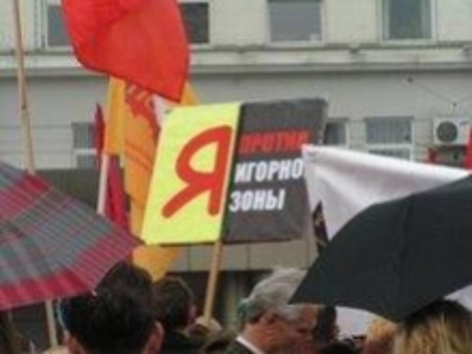 На 1 июня запланирован митинг против игорной зоны - Новости Калининграда