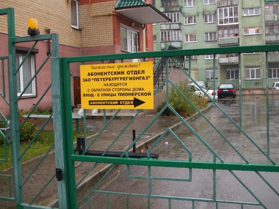 Газовщики отравили жизнь обитателям дома, в котором находится их офис - Новости Калининграда