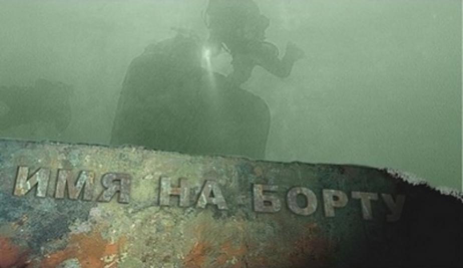 В Калининграде пройдет премьера фильма о поисках янтарной комнаты на дне Балтики - Новости Калининграда
