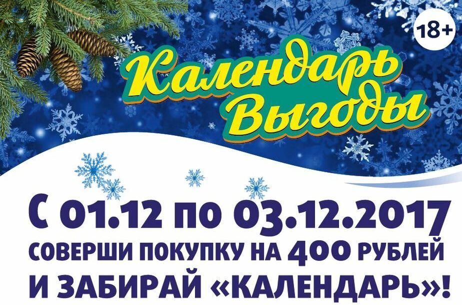Готовимся к праздникам: совершать покупки в декабре выгоднее с календарём - Новости Калининграда