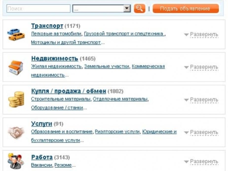 Объявления на Клопс-Ru- много- бесплатно- без регистрации- - Новости  Калининграда eb4e9c94699