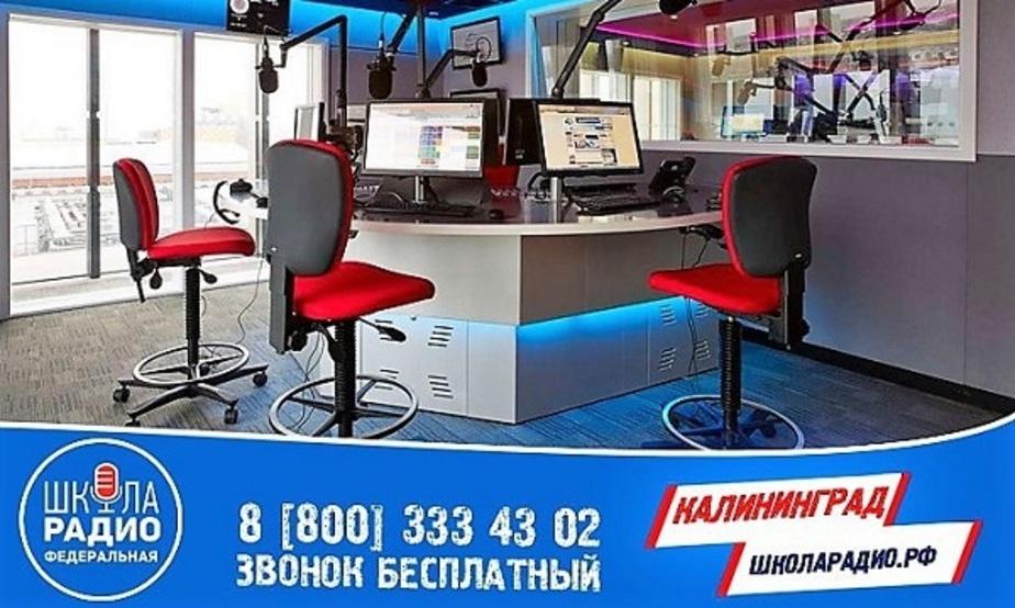 Для тех, кто грезит эфиром: кастинг Школы радио пройдёт в Калининграде - Новости Калининграда