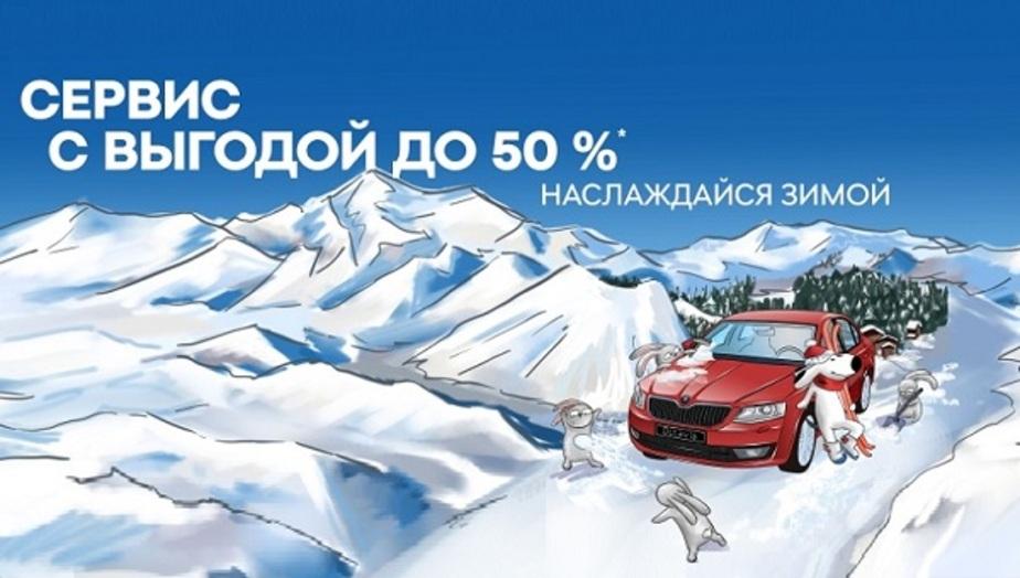 Сервисные работы с выгодой до 50%: воспользуйтесь зимним предложением от ŠKODA