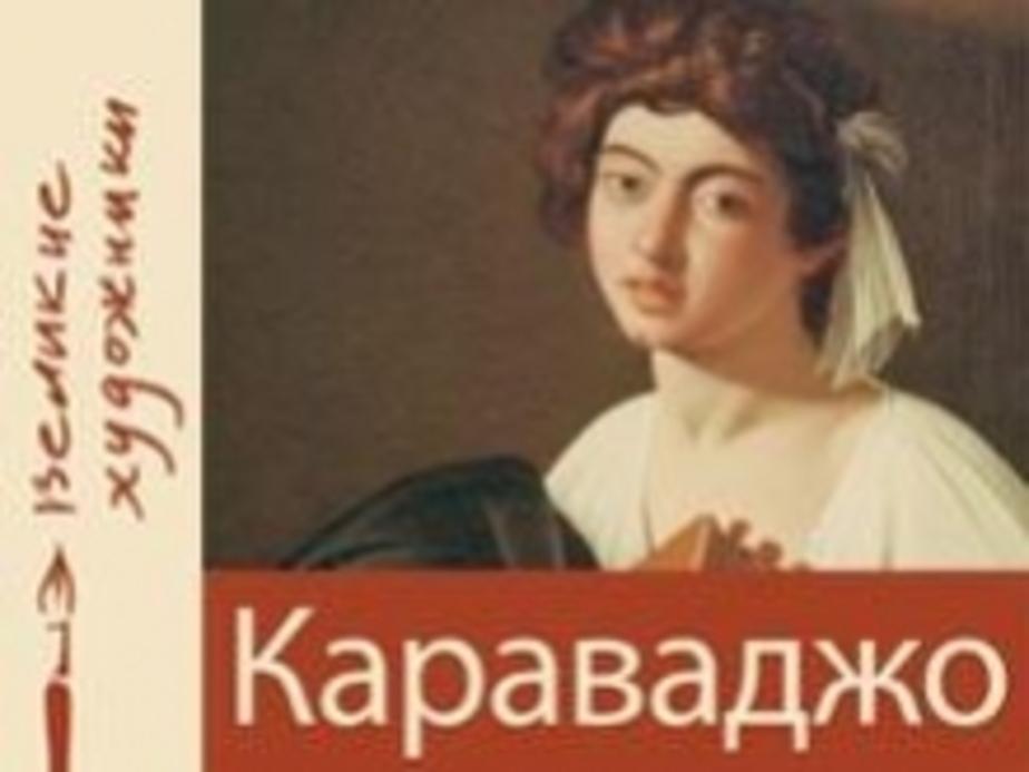 Великий провокатор Микеланджело да Караваджо  - Новости Калининграда