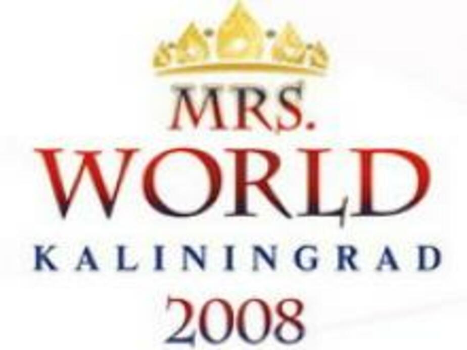 Скоро в Калининграде выберут -Миссис Мира 2008-  - Новости Калининграда
