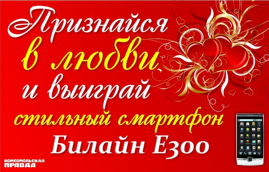 """Признайся в любви и выиграй стильный смартфон -""""Билайн Е300-""""- - Новости Калининграда"""