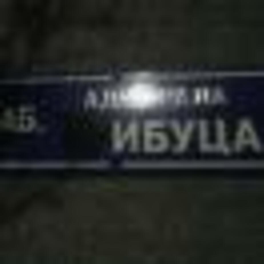 Набережной поменяли название - Новости Калининграда