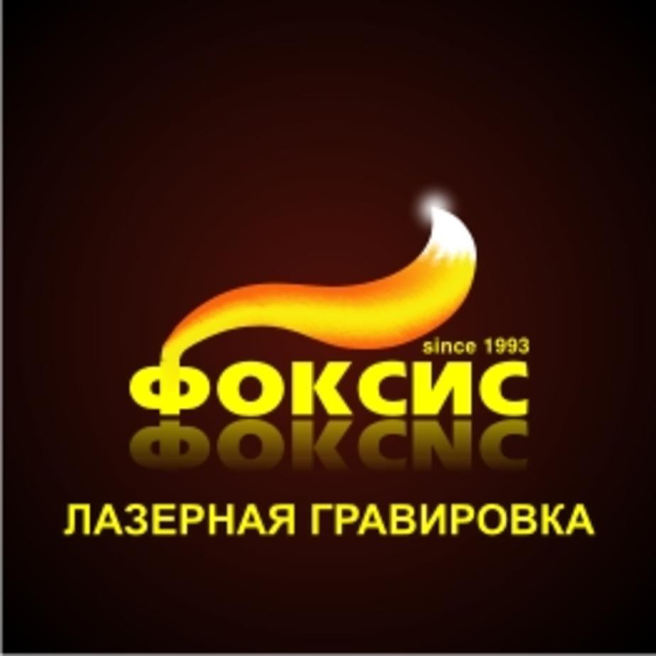 """Создай подарок с компанией """"Фоксис""""- - Новости Калининграда"""