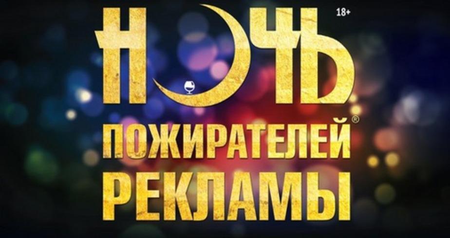 """Реклама калининградской студентки попала в синематеку основателя """"Ночи пожирателей рекламы"""" - Новости Калининграда"""