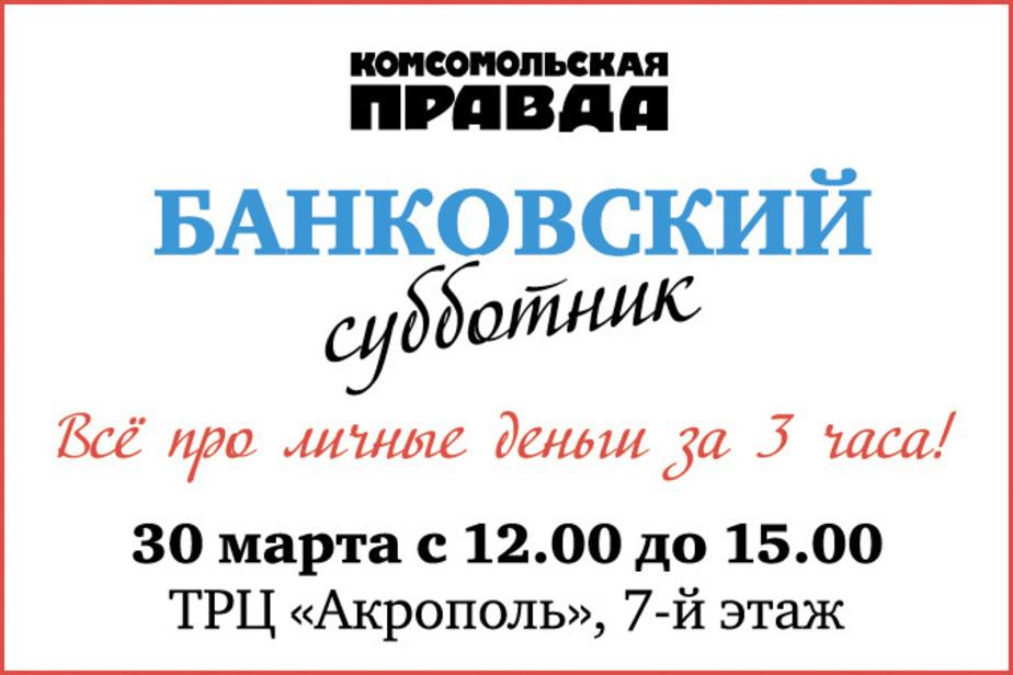 Вс-- что нужно знать про личные деньги - Новости Калининграда