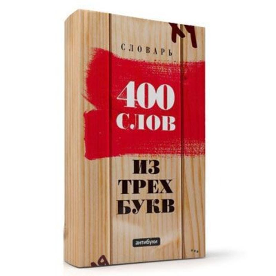 Веселый словарь - Новости Калининграда