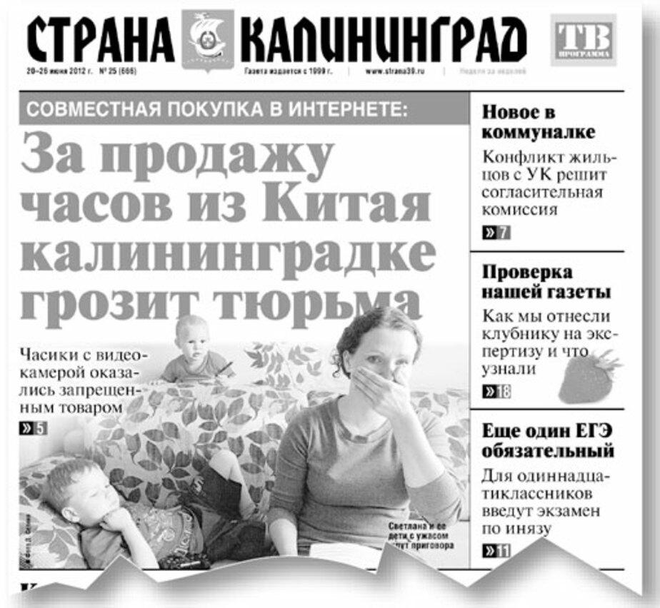 В Калининграде районный суд изучает историю о шпионских часах - Новости Калининграда