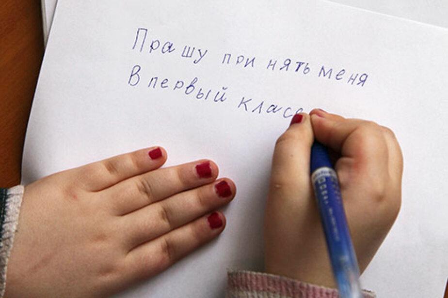Теперь по прописке- в Калининграде началась запись детей в первые классы - Новости Калининграда