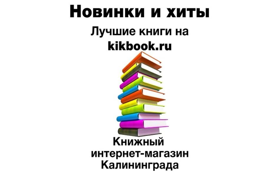 "Магазин ""Книги - Книжечки"" теперь online - Новости Калининграда"
