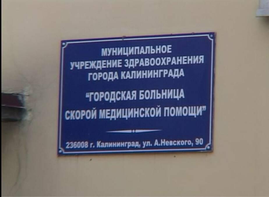 Травмпункт БСМП переполнен из-за сломавших руки-ноги калининградцев - Новости Калининграда