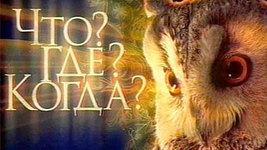 В Калининграде пройдет турнир по -Что- Где- Когда-- - Новости Калининграда