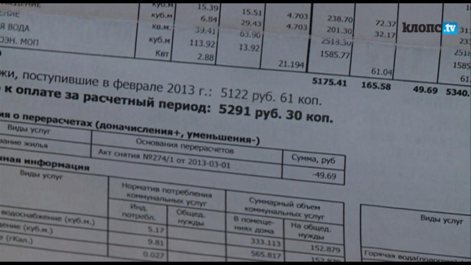 Калининградцы вынуждены оплачивать воду за своих соседей - Новости Калининграда