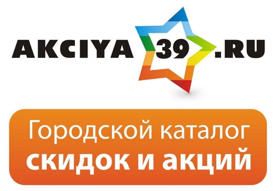 """""""Акция39-ру""""- ноутбук - 9 990 р-- такси за 100 р-- скидка на мебель 10-- комплексная мойка авто с выездом - 300 р- - Новости Калининграда"""