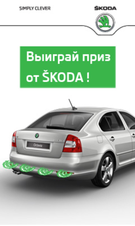 Поделитесь автоисторией из жизни и выиграйте приз от -KODA- - Новости Калининграда