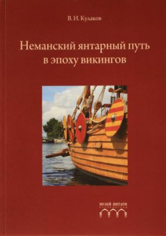 В Калининграде вышла книга про Неманский янтарный путь - Новости Калининграда