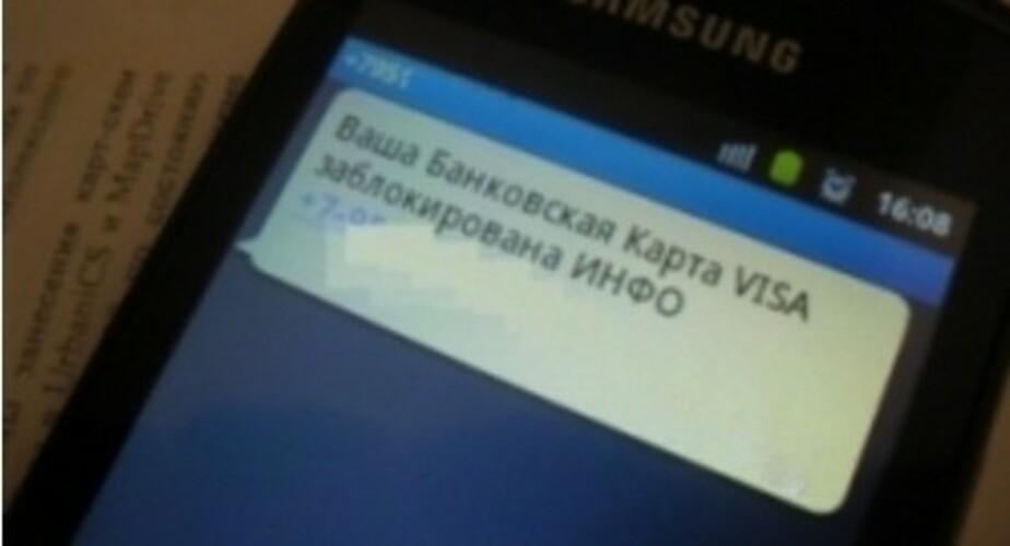 Лже-представитель банка с помощью СМС выманил у калининградца 22 тыс- рублей - Новости Калининграда