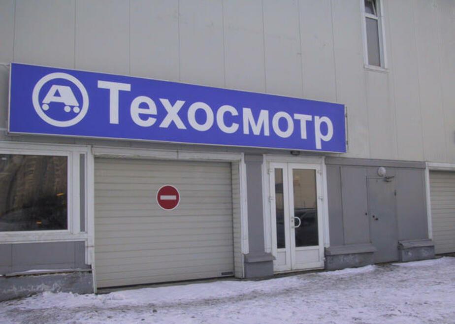 Эксперты прогнозируют проблемы с техосмотром после 1 января - Новости Калининграда
