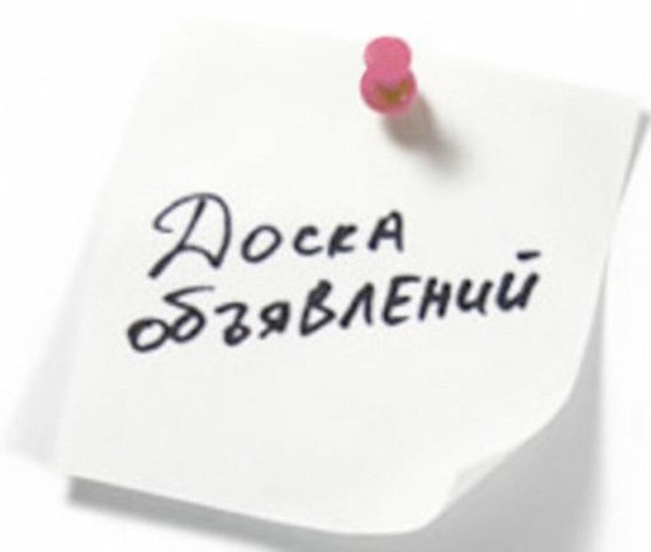 Частные объявления - Новости Калининграда