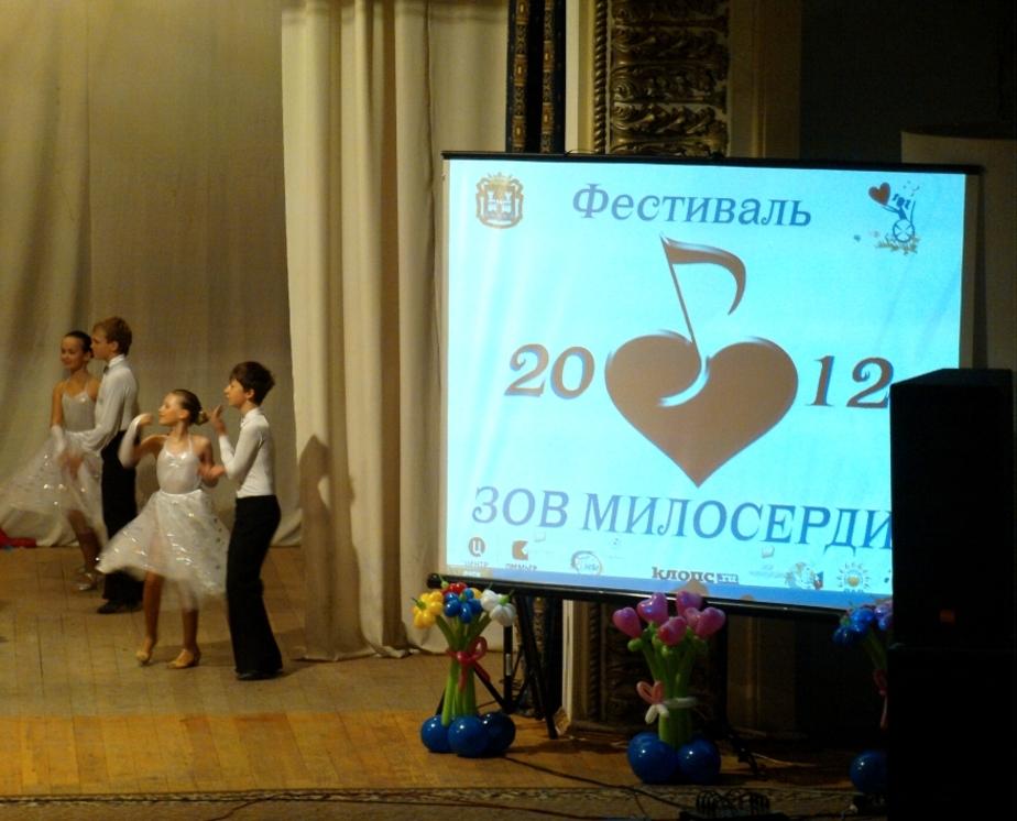"""В Калининграде завершился II фестиваль """"Зов милосердия"""" - Новости Калининграда"""