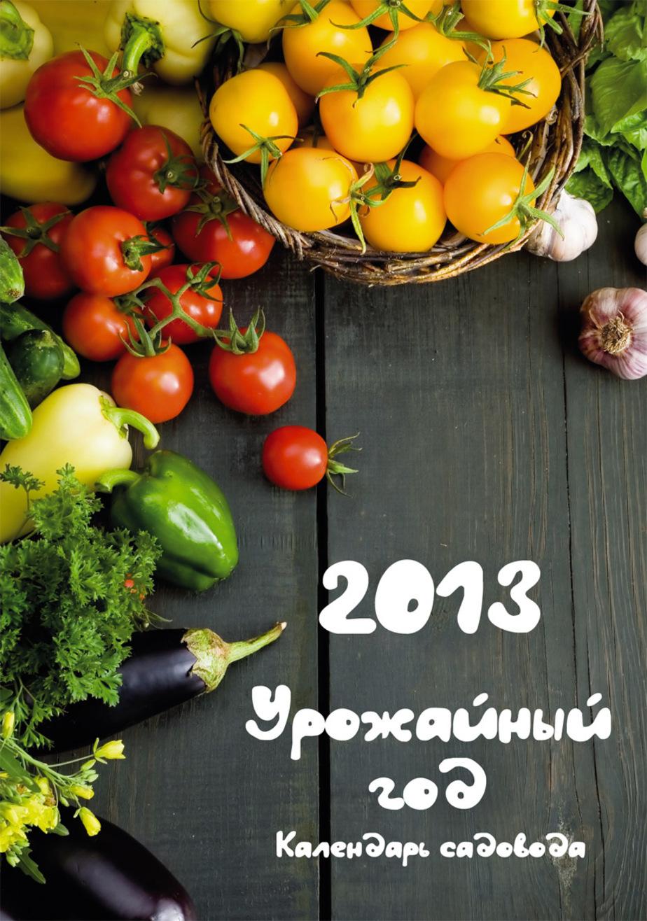 """Календарь """"Урожайный год"""" уже в продаже - Новости Калининграда"""