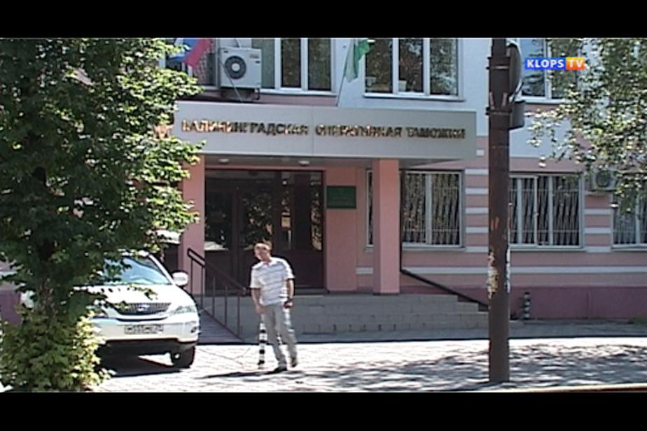 В Калининградской оперативной таможне уволят 214 человек - Новости Калининграда