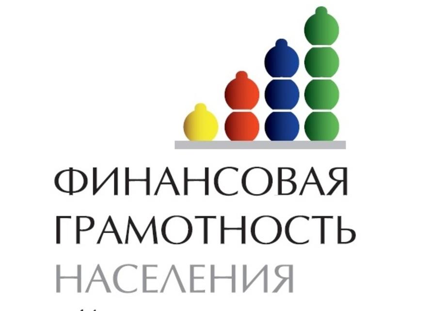 Минфин готовит учебные материалы по финансовой грамотности для школьников и студентов - Новости Калининграда