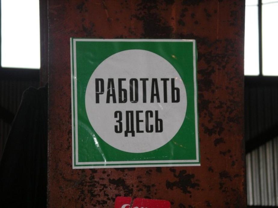Работу глав городов и районов оценят по количеству новых рабочих мест - Новости Калининграда