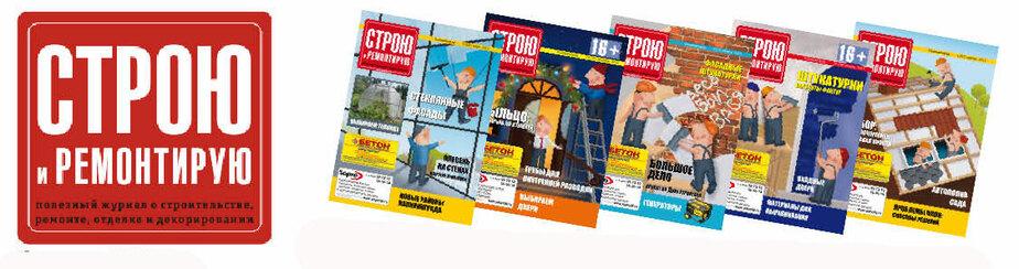 Строю и ремонтирую - Новости Калининграда