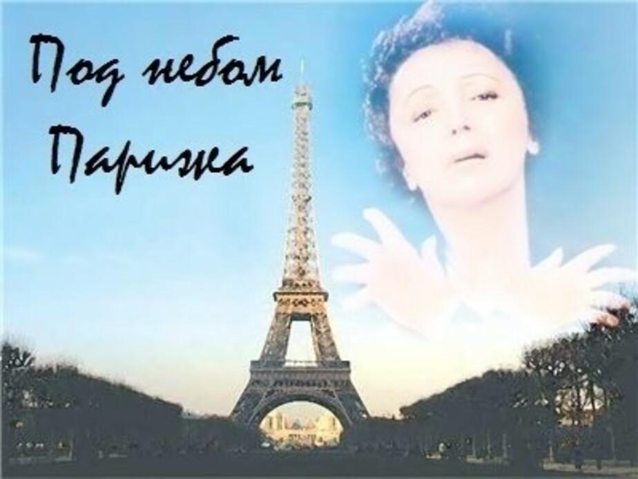 """В Калининграде пройдет благотворительный концерт """"Под небом Парижа"""" - Новости Калининграда"""