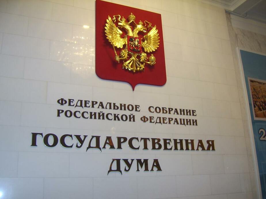 Политолог- Избиратель должен знать- как голосует его депутат Госдумы- было ли это в интересах региона - Новости Калининграда