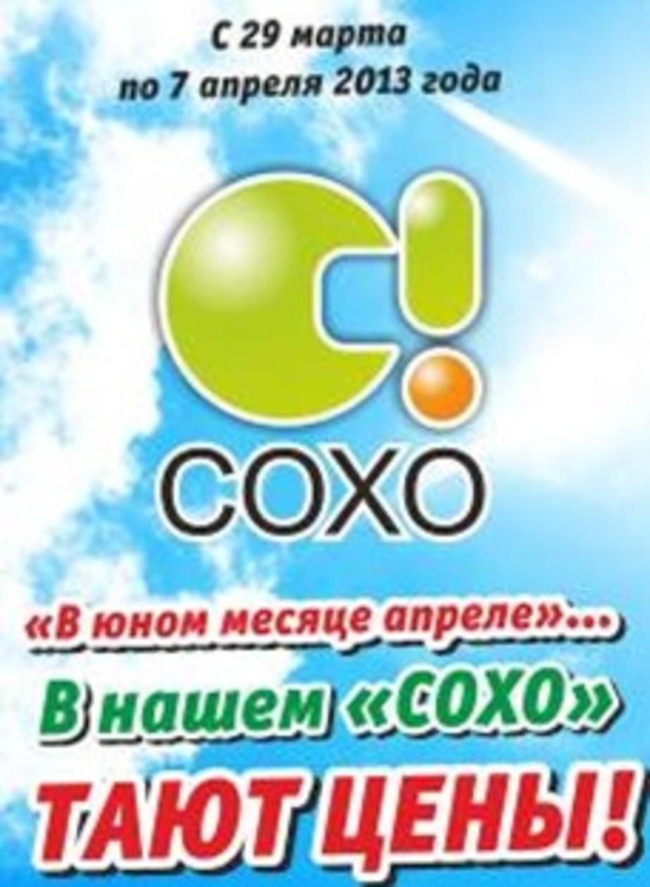 """В нашем """"Сохо"""" тают цены- - Новости Калининграда"""