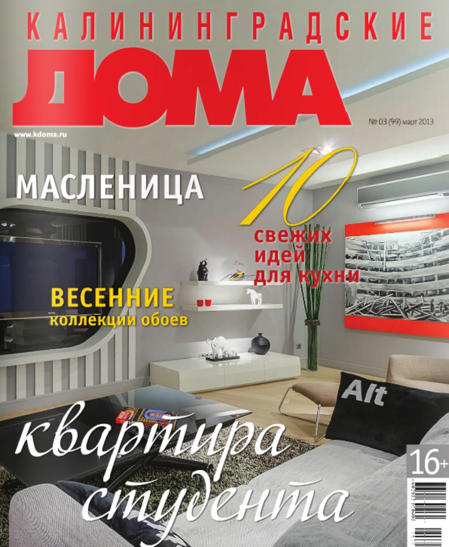 Калининградские дома №99 - Новости Калининграда