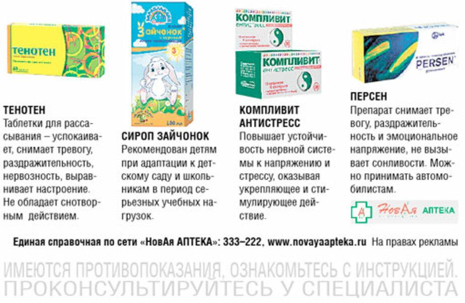 Как избавиться от стресса? - Новости Калининграда
