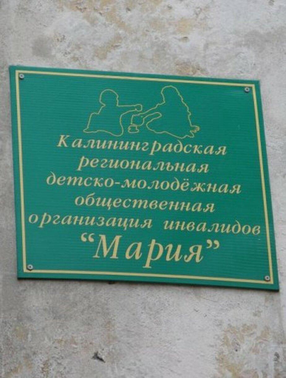 Помощь реабилитационному центру - Новости Калининграда
