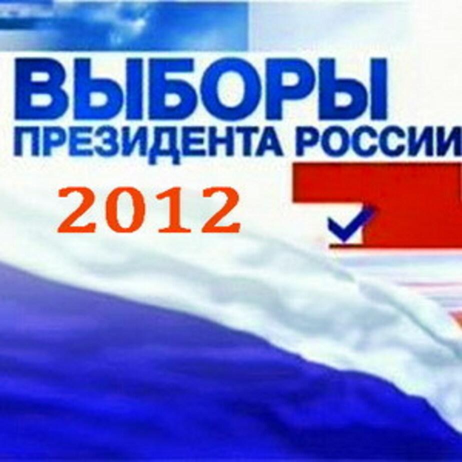 Выборы президента России назначены на 4 марта 2012 года - Новости Калининграда